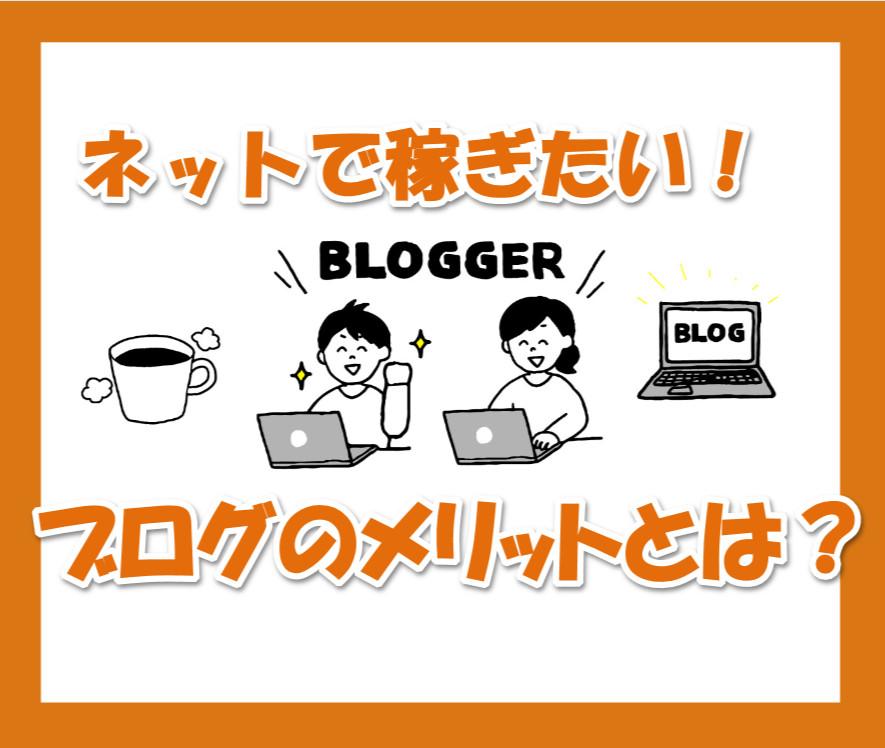 改めてブログのメリットを考えてみる【ネットで稼ぐなら】