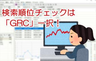 検索順位チェック「GRC」はブログ運営のマストツール!