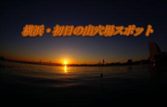 横浜で初日の出を見るなら「臨港パーク」が穴場スポット