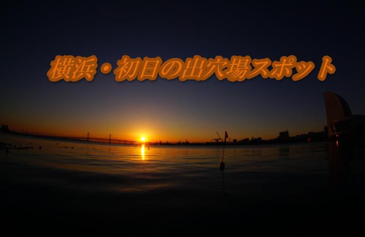 横浜で初日の出なら「臨港パーク」が穴場スポット