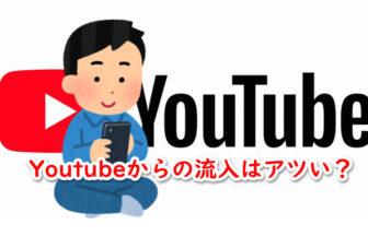 Youtubeからのブログ流入は回遊率が高い