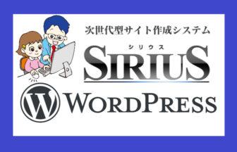 SIRIUSはワードプレスのエディターとしても優秀な件