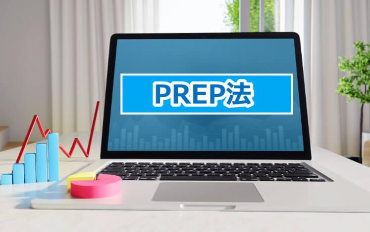 ブログ記事の書き方は「PREP法」をまず覚えるべし