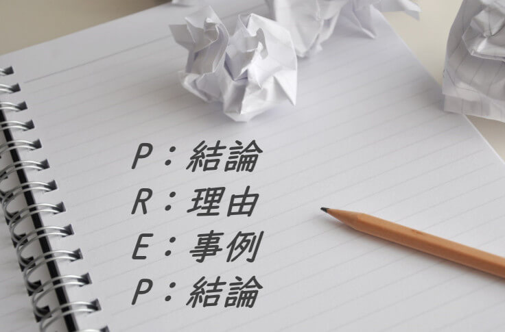 PREP法の説明