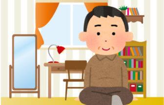 子ども部屋おじさんとかいう日本の闇