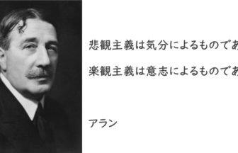 アラン「不撓不屈の楽観主義」ブロガーに刺さる名言③