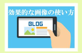 ブログ記事内での効果的な画像の使い方