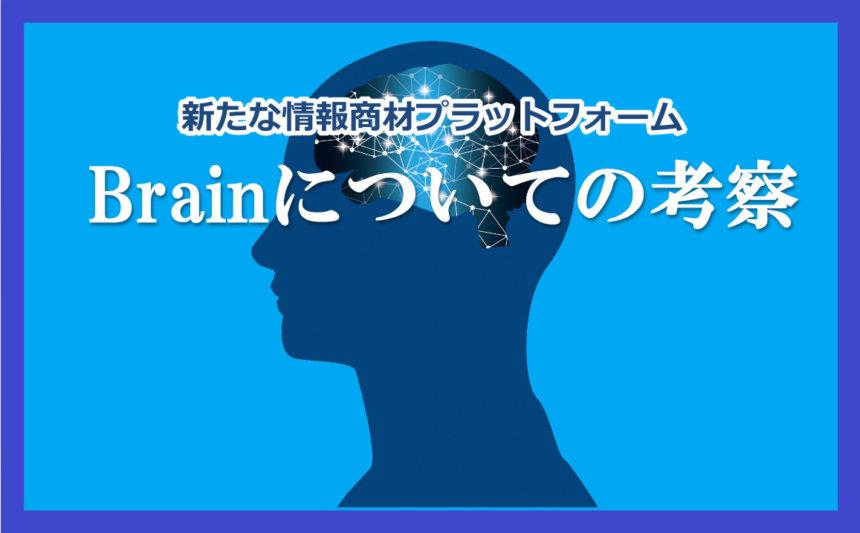 Brainは情報商材の新たなプラットフォームになるか?