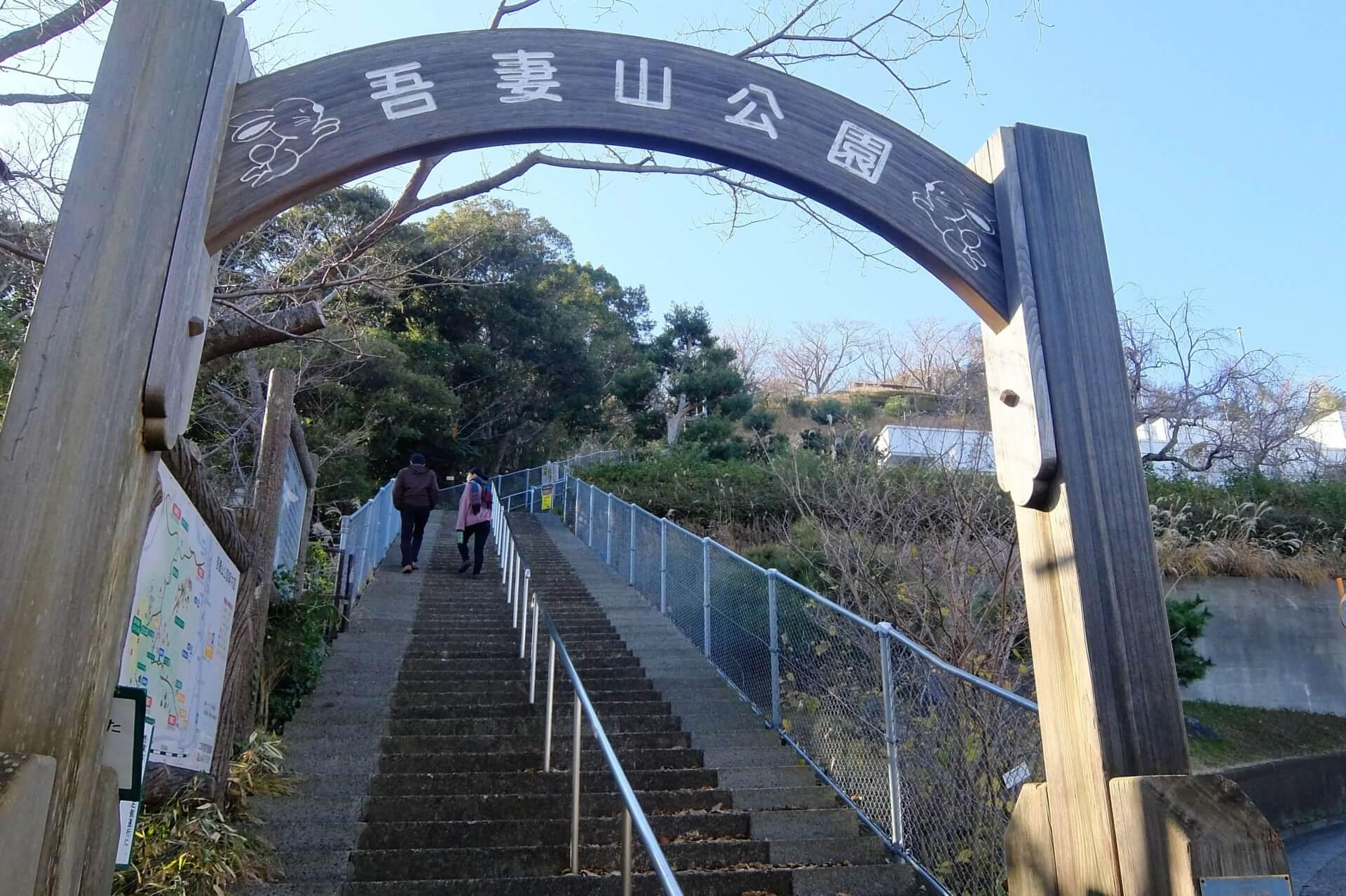 吾妻山公園の入り口の階段
