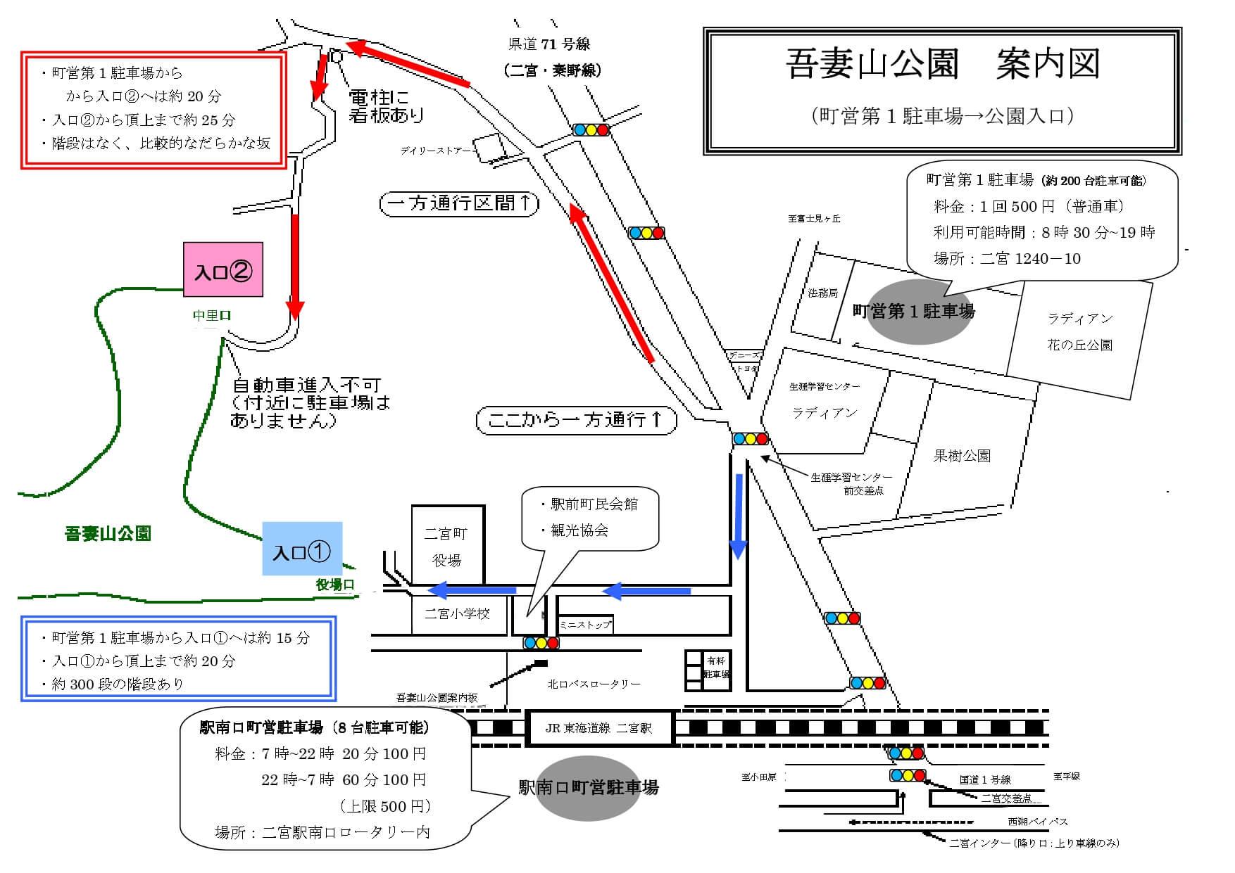 吾妻山公園と二宮町営駐車場