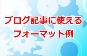 【パクリOK】ブログ記事に使える文章フォーマット例
