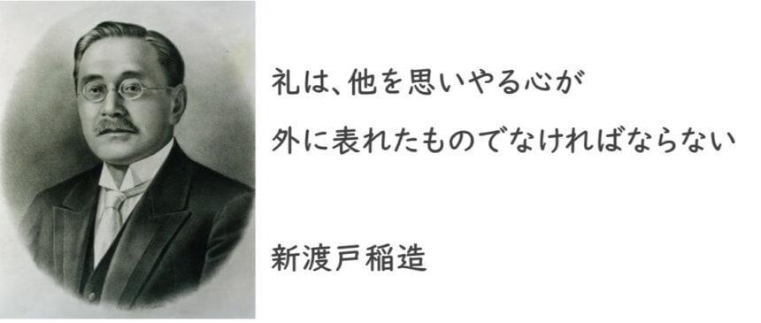 新渡戸稲造「礼儀の本質」名言