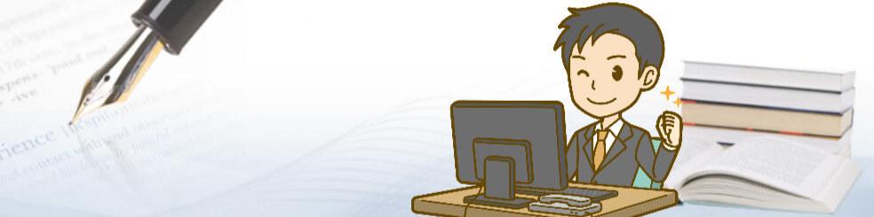 特化ブログの設計図を書く人