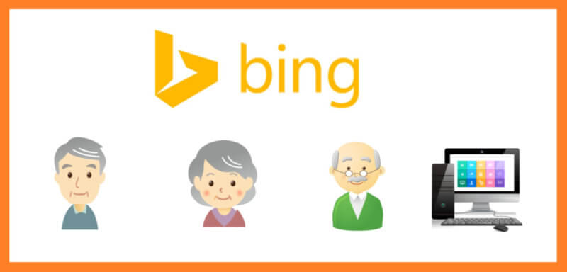 Bingからの流入を意識すべき記事ジャンルを解説