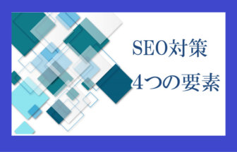 初心者のブログSEO対策は四つの要素を理解しよう