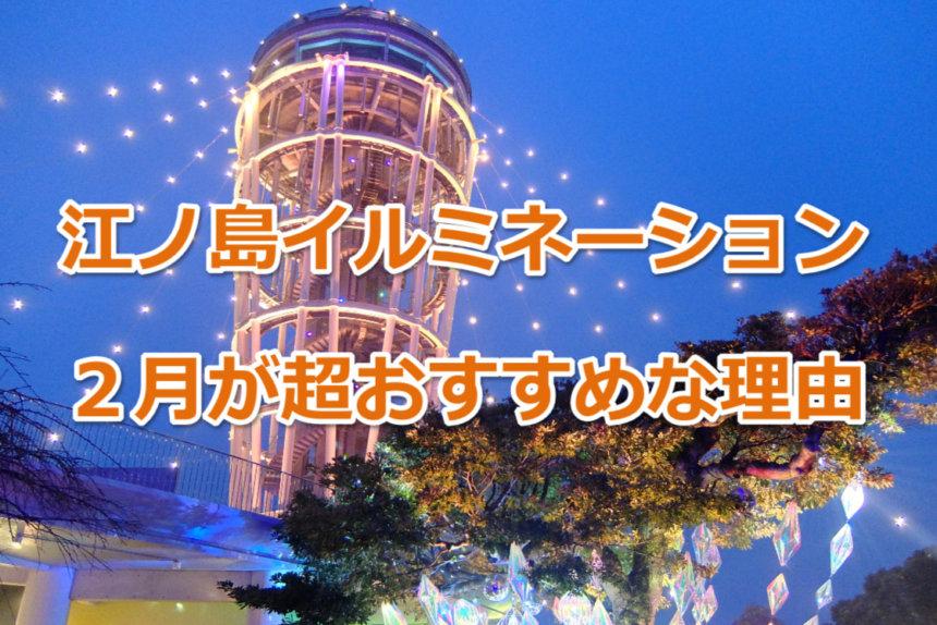 江ノ島イルミネーションはあえて2月に行ったら最高だった件