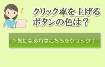 クリック率を上げるボタンの色は緑です【アフィリエイト】