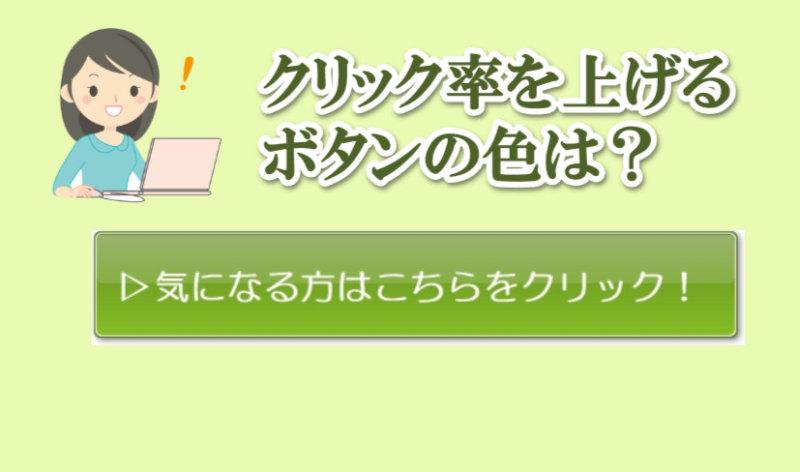 クリック率を上げるボタンの色は緑です【アフィリリンク】