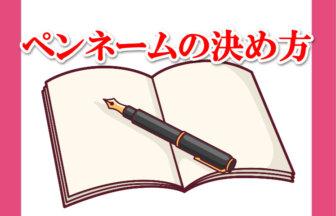 ブログのペンネームの決め方【チェックポイント】