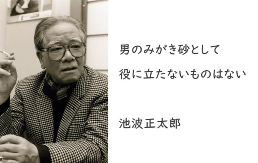 池波正太郎「何事も自分のために活かせ」ブロガーに刺さる名言