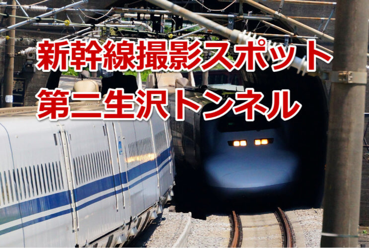 大磯の新幹線撮影スポット!第二生沢トンネル~小原トンネル