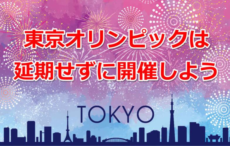 東京オリンピック延期・中止はありえないと思う理由