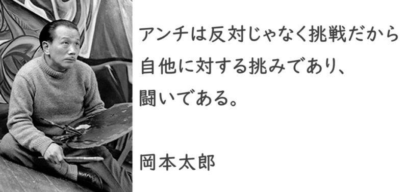 岡本太郎「アンチとは挑戦である」ブロガーに刺さる名言