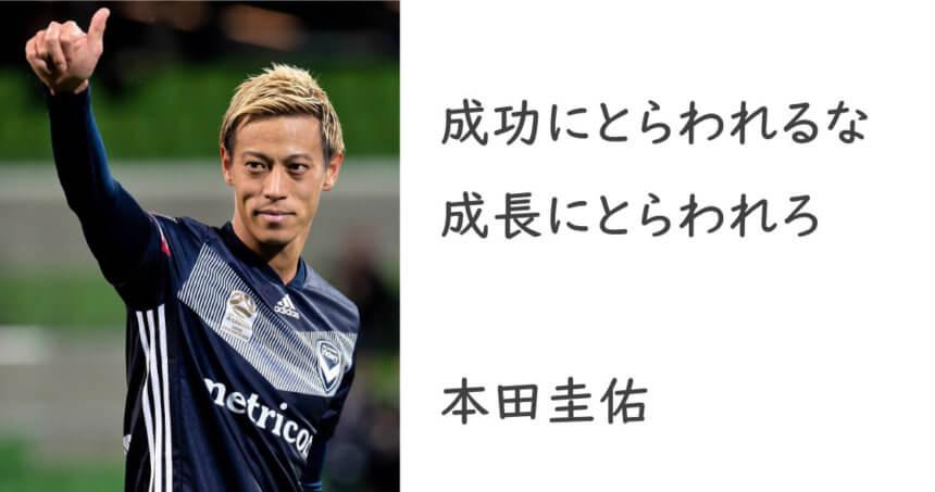 本田圭佑「成功にとらわれるな」ブロガーに刺さる名言
